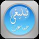 Tablighi Jamaat by RedLeos Communication