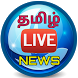 Tamil Live News TV & Paper by tamil apps