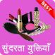 Beauty Tips Hindi सौंदर्य युक्तियाँ
