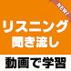 リスニング 英語 聞き流し~英会話×TOEIC×TOEFL対策~