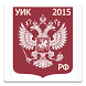 УИК РФ 2015 (бспл) by rr05.mag009