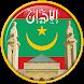 Adan Mauritania : Prayer times Mauritania 2018 by Mazoul dev