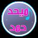 جديد ميحد حمد 2017 by MRIapp