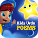 Kids Urdu Poems by Talha Taimoor