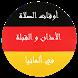 Muslim Germany Prayer Times by will garou