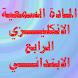 الانكليزي الرابع الابتدائي by علي العراقي