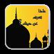 أسئلة ثقافية إسلامية by AndroidApps.plc