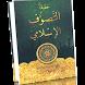 حقيقة التصوف الإسلامي by A.C