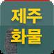 제주화물 by CRIM CNM