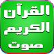 القرآن الكريم صوت كامل بدون نت by InaCtus