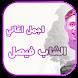 اغاني الراي الجزائرية للشاب فيصل cheb faycel sghir by samdev.2017