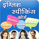 English Speaking Course by Picon Infotech Private Limited