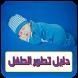 دليل تطور و نمو الطفل الرضيع ( الدليل الشامل )