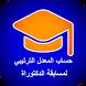 حساب المعدل الترتيبي لمسابقة الدكتوراة 2017 by Shameem DEV