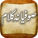 Sufiana Kalam Audio and Video by IslamGuide