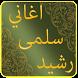 اجمل اغاني سلمى رشيد by dev036