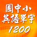 國中小英語單字1200 第1級 by YoYo HQ eBook JamesYu