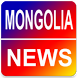 Mongolia News - All in One by Graha Data Infomedia
