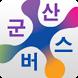 군산버스정보 by 군산시청 교통정보센터