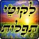 ✡ ליקוטי תפילות ✡