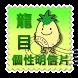 龍目個性化明信片