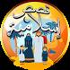 قصص إسلامية قصيرة بدون انترنت by قرآن كريم صوت وصورة بدون نت