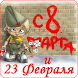 Поздравь с 23 февраля, 8 марта by Kostian_Apps