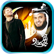 Islamic ringtones 2018 by Amine Maf