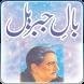 Bal-e-Jibreel By Allama Iqbal by App Champ