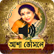 Bangla song mp3 Asha Bhosle best Songs by Super Sony Apps Ltd.