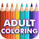 Adult Coloring Book by Imagine Apps Limited