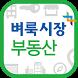 부동산은 벼룩시장부동산 -주택, 상가, 전월세, 직거래 by MEDIAWILL