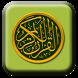 Murrotal Quran Anak Full