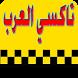 تاكسي العرب Taxi by GLOWNEWAPPS