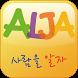 알자 - 출결 / 학원어플 / 출결관리 / 학원출결 by ALJA Communication