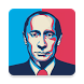 Путин 2015: Генератор речей by NullDeveloper