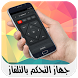 التحكم عن بعد في اي جهاز تلفاز 2017 by gameshoot