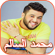 Mohamed El Salem Songs