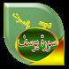 سورة يوسف by tabkh