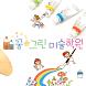 꿈그린미술학원 by HKappsolution