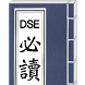 DSE 英語考試必讀 by Data-HK