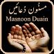 Masnoon Duain by softedia