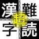 超難読漢字クイズ by CodeDynamix