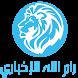 رام الله الإخباري by Ramallah News Apps