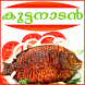 Kuttanadan Recipes Malayalam by Orotti Apps