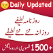Urdu Jokes Urdu Latifay by Saira Apps