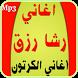 أغاني رشا رزق- أغاني الكرتون by simodevapp93