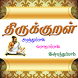 Thirukural by TICKSOFT