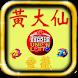黄大仙,福利彩票,双色球 by App 4 Daily Life