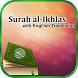Surah Al Ikhlas Mp3 English by IslamAtoZ